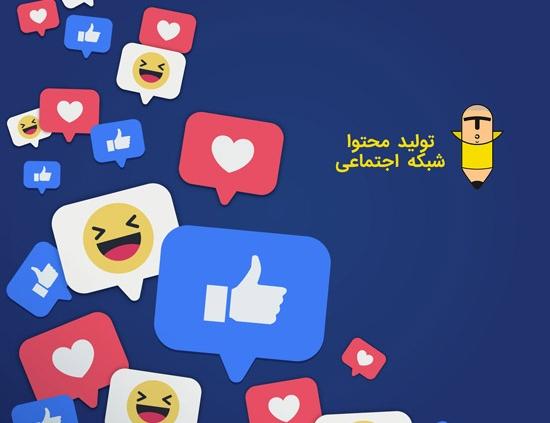 تولید محتوا شبکه اجتماعی